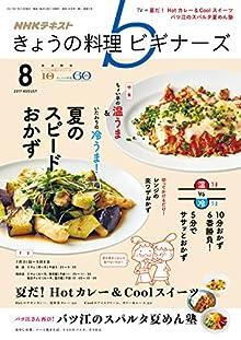 NHK きょうの料理 ビギナーズ 2017年 8月号 [雑誌] (NHKテキスト)