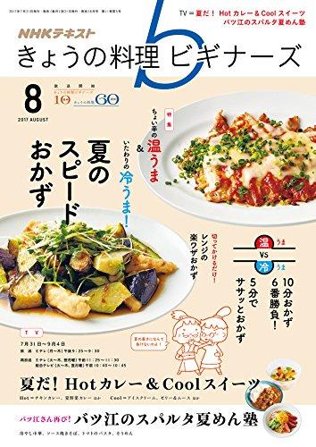 NHKきょうの料理ビギナーズ 2017年8月号 [雑誌] (NHKテキスト)