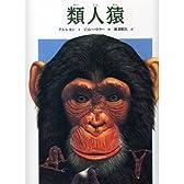 類人猿 (ちきゅうのなかまたち)