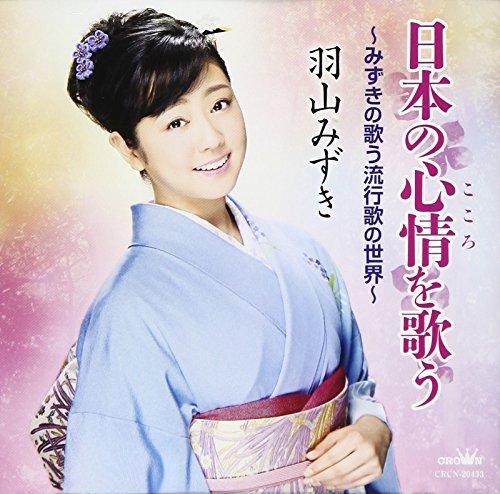 日本の心情を歌う~みずきの歌う流行歌の世界~...