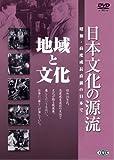 日本文化の源流 第6巻 「地域と文化」 昭和・高度成長直前の日本で [DVD]