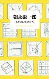 朝永振一郎 見える光、見えない光 (STANDARD BOOKS)