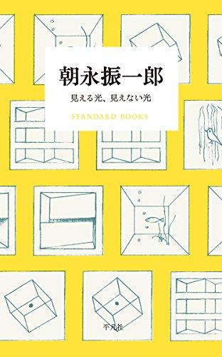 朝永振一郎 見える光、見えない光 (STANDARD BOOKS) 朝永 振一郎