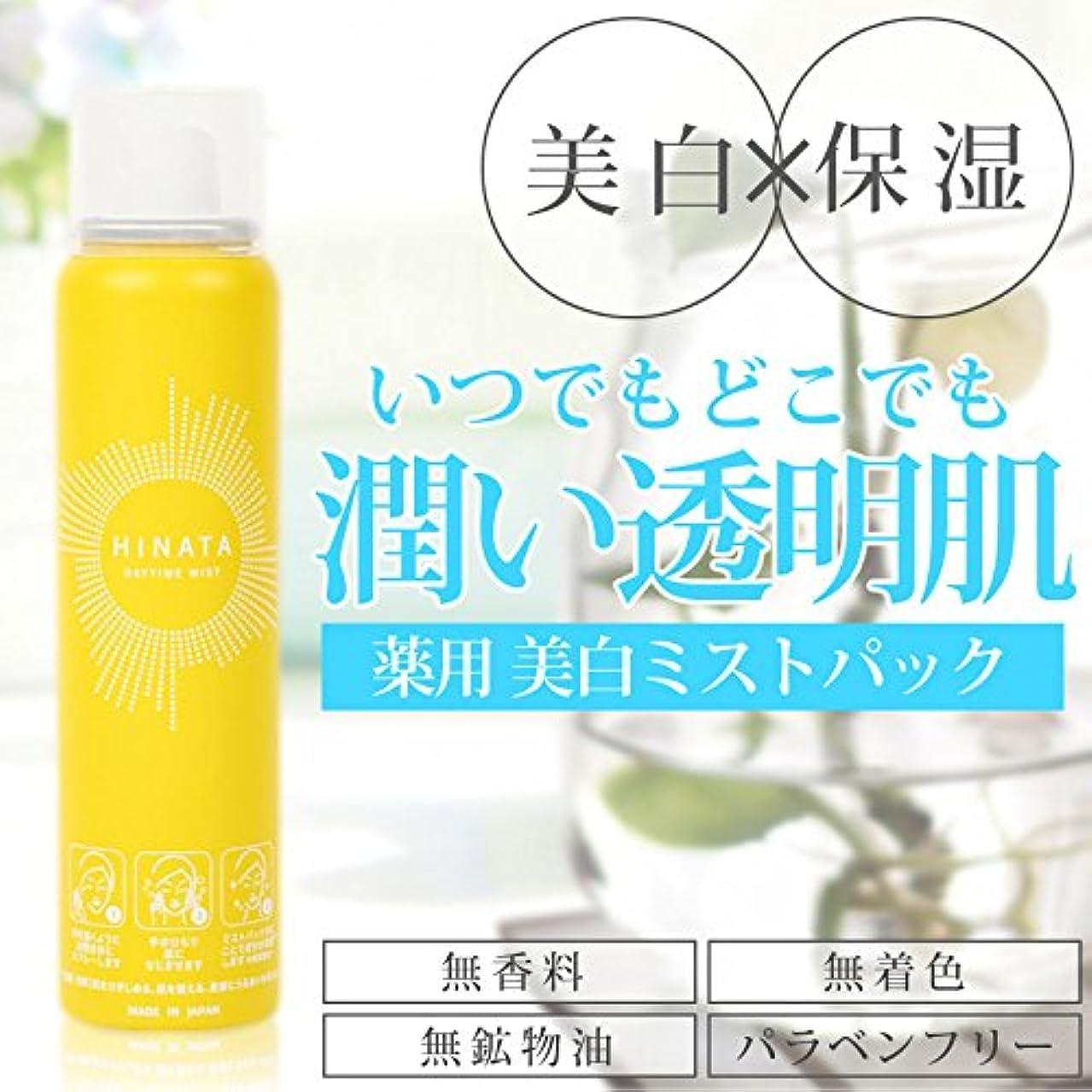 入口召集する素子化粧水 ヒナタ 医薬部外品 ミストパック ミストスプレー 美白