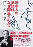 日本人の英語はなぜ間違うのか? (知のトレッキング叢書) -