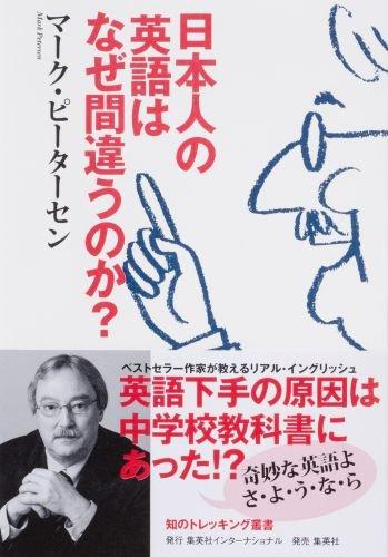日本人の英語はなぜ間違うのか? (知のトレッキング叢書)の詳細を見る