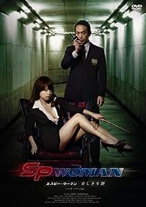 SPウーマン~美しき生贄(いけにえ)/ハード・バージョン [DVD]