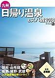 九州日帰り温泉&スパ銭2018 (ウォーカームック)