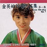 キム・ヨンイム 韓国民謡 1集