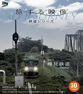 旅する映像~鉄道シリーズ~Vol.1樽見鉄道summer 3D版 [Blu-ray]