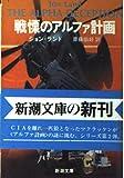 戦慄のアルファ計画 (新潮文庫)