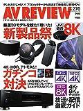 AVレビュー(AV REVIEW) 270号 (2018-09-15) [雑誌]
