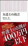 「弁護士の格差 (朝日新書)」販売ページヘ