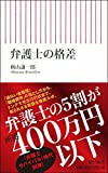 弁護士の格差 (朝日新書)