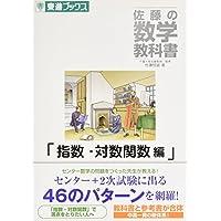 佐藤の数学教科書 (指数・対数関数編) (東進ブックス)