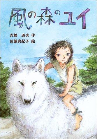 風の森のユイ (風の文学館2)の詳細を見る