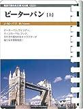 ピーターパン(上) (お風呂で読む文庫 22)