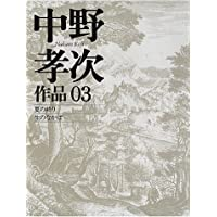 中野孝次作品〈03〉夏の終り・生のなかば