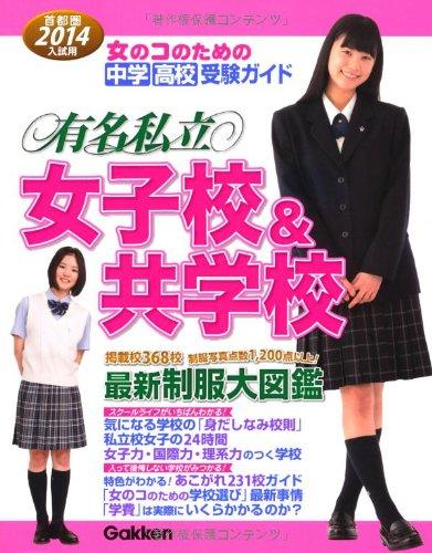有名私立女子校&共学校〈2014年入試用〉—首都圏中学・高校受験ガイド