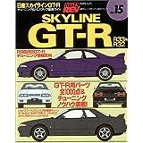 SKYLINE GT-R No.2―R33&R32 (ハイパーレブ 15 車種別チューニング&ドレスアップ徹底ガイドシリーズ) (ハイパーレブ 車種別チューニング&ドレスアップ徹底ガイドシリーズ Vo)