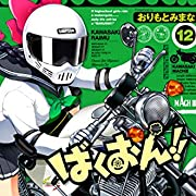 ばくおん! !12 (ヤングチャンピオン烈コミックス)