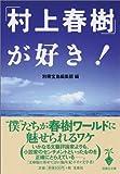 「村上春樹」が好き!  (宝島社文庫)