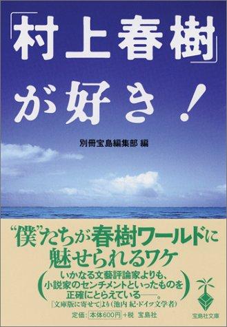 「村上春樹」が好き!  (宝島社文庫)の詳細を見る