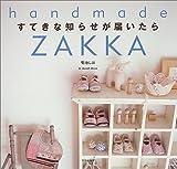 すてきな知らせが届いたら (handmade ZAKKA)