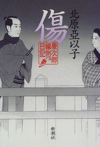 傷―慶次郎縁側日記の詳細を見る