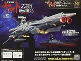 宇宙戦艦ヤマト2202をつくる(120) 2021年 5/19 号 [雑誌]