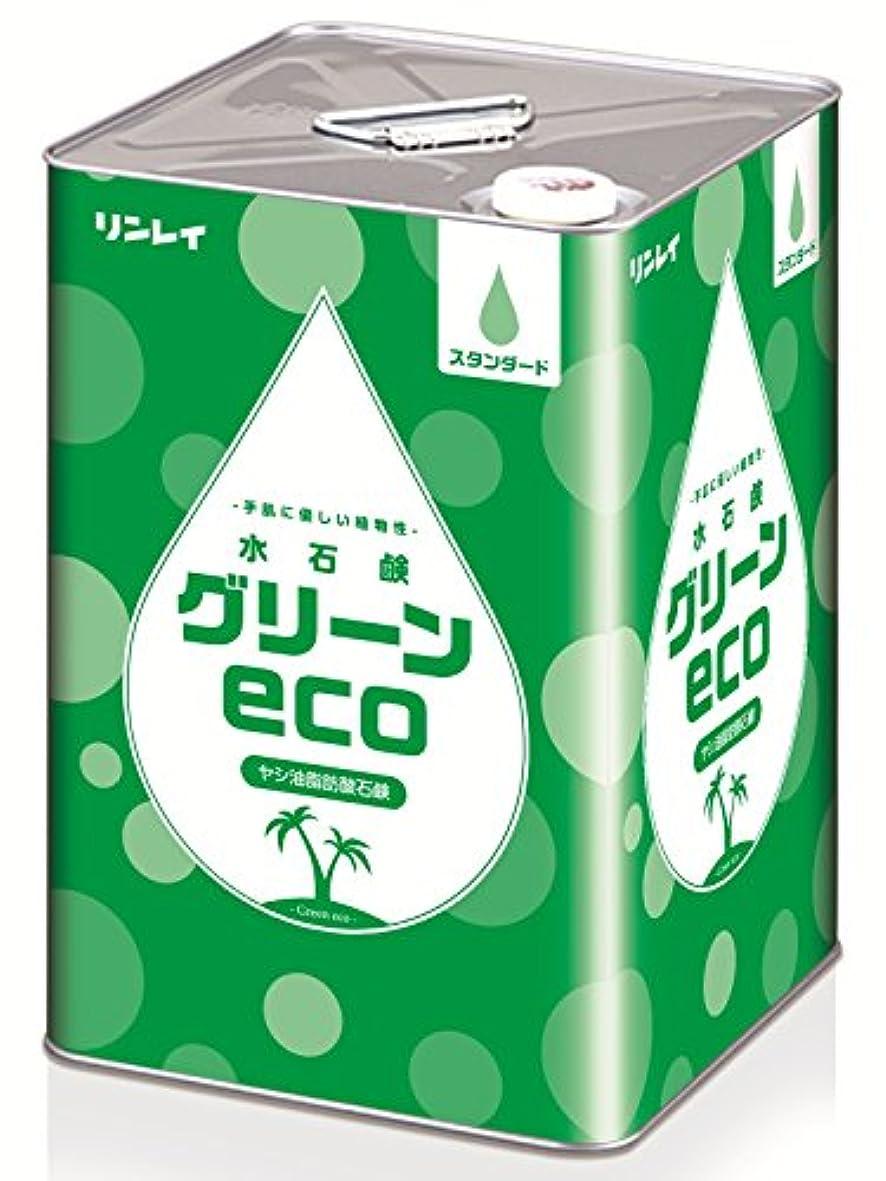 素晴らしきむき出し発音するリンレイ 業務用 植物性ハンドソープ 水石鹸グリーンeco 18L