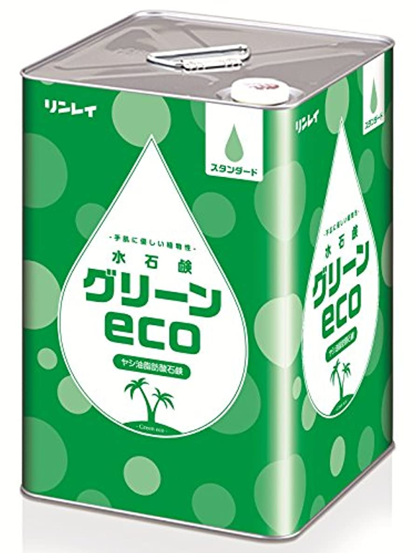 光電宿る元気リンレイ 業務用 植物性ハンドソープ 水石鹸グリーンeco 18L