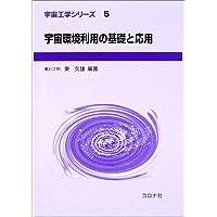 宇宙環境利用の基礎と応用 (宇宙工学シリーズ)