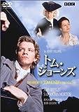 トム・ジョーンズ (トールケース) [DVD]