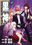 黒神(4) (ヤングガンガンコミックス)