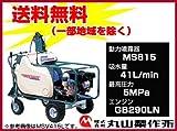 丸山 自走セット動噴 MSV615L【ライトホース13mm×130m付】【噴霧器 噴霧機】