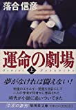 運命の劇場〈上〉 (集英社文庫)