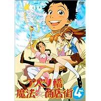 アベノ橋魔法☆商店街 Vol.4