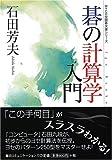 碁の計算学入門 (MYCOM囲碁文庫シリーズ)