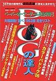 POGの達人 完全攻略ガイド 2006~2007年度版