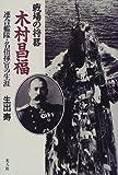 戦場の将器 木村昌福―連合艦隊・名指揮官の生涯