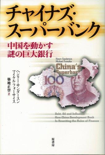 チャイナズ・スーパーバンク: 中国を動かす謎の巨大銀行