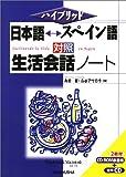 ハイブリッド 日本語・スペイン語対照生活会話ノート