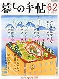 暮しの手帖 2013年 02月号 [雑誌]
