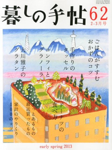 暮しの手帖 2013年 02月号 [雑誌]の詳細を見る