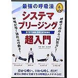 DVD>最強の呼吸法システマブリージング超入門 (<DVD>)