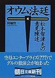 オウム法廷〈4〉松本智津夫の意見陳述 (朝日文庫)