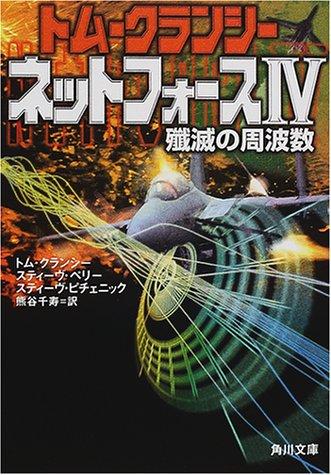ネットフォース〈4〉殲滅の周波数 (角川文庫)の詳細を見る