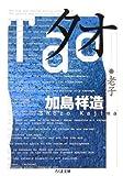 タオ—老子 (ちくま文庫)