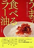 うまっ!食べるラー油 身近な材料でつくる10分レシピ (タツミムック)